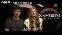 漫威部落:《X战警:天启》来华宣传特辑
