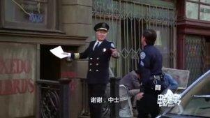 【电影通缉令】《警察学校6》深藏不露电影片段