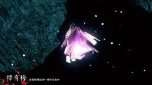 霹雳布袋戏·流苏晚晴出场一周年纪念MV摽有梅