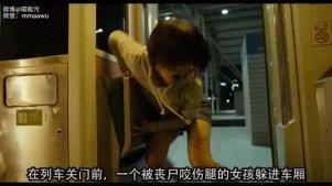 【喵嗷污】5分钟带你看完韩国丧尸电影《釜山行》又名《尸速列车》