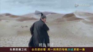 《诛仙青云志》久违的凡雪糖  第36集预告 小凡救雪琪
