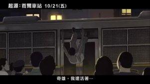 屍速列車前傳【起源首爾車站】HD中文電影預告