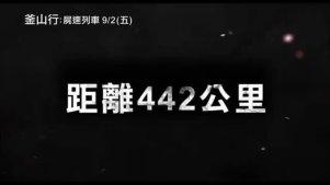 【屍速列車】HD加長版中文正式電影預告