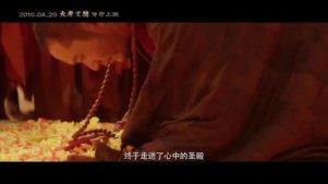 《大唐玄奘》终极预告 黄晓明再现玄奘传奇旅程