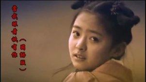 当我眼前只有你---09《倚天屠龙记》刘竞版周芷若MV