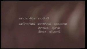 泰剧 <情结> 片头曲《有一天》