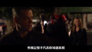 【谍影重重5】fake TV spot本阿弗莱克删减镜头