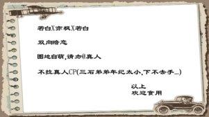 【杨洋】【旋风少女】《别扭傲娇师兄和痴汉师弟的二三事》