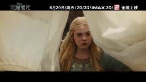 沉睡魔咒预告片
