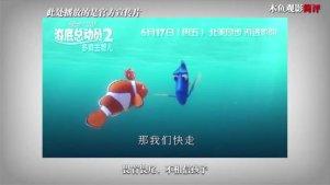 海底总动员2:多莉去哪儿影评