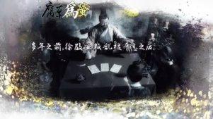 《神探狄仁杰》文忠中心 腐草为萤——闪灵别传