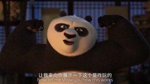 【功夫熊猫】【双语】阿宝中二系列短片#4