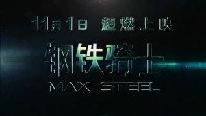 《钢铁骑士》11月1日上映超能预告   危机失控 骑士降临