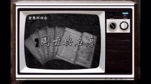 1983《武松》第一集片头、打虎片段及片尾黑白电视怀旧版!