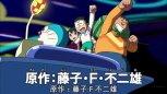 【本预告】【中字】电影哆啦A梦 新·大雄的日本诞生