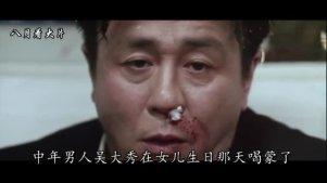 韩国黑暗电影《老男孩》父女、姐弟乱瞎了我的双眼