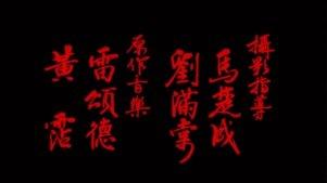 《张敏电影剪辑》《动作》黄飞鸿之铁鸡斗蜈蚣