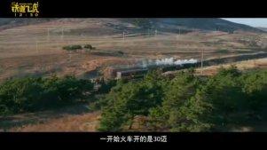 【太空堡垒作品】电影《铁道飞虎》扒火车特辑
