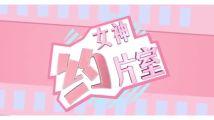 女神约片室:这样的吴亦凡你们还爱么?