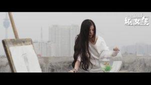 广帅电影《坏蛋先生之坏女孩》MV