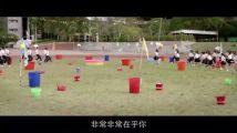 自制电影《我的少女时代》主题曲《小幸运》粤语版MV