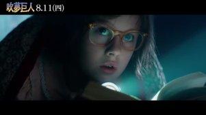 迪士尼又一新电影!《圆梦巨人》香港版正式预告片