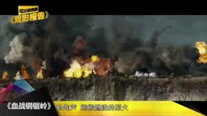 电影麦克疯《血战钢锯岭》观影报告:残酷的战场,无声的呐喊