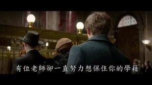 中字:小雀斑《神奇动物在哪里》第二支中文预告首播