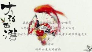 大话西游系列混剪(新故事线请看简介)