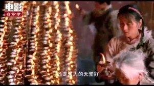 【西藏/战争/混剪】红河谷  · 1996 【 电影启示录】