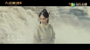 《大话西游3》最新预告,韩庚独唱经典金曲一生所爱