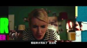 反转青春冒险 《nerve》电影预告片,情侣直播作死!
