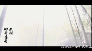 【胡歌】聊斋之梅三娘与宁采臣