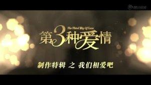 """《第三种爱情》刘亦菲宋承宪""""我们相爱吧"""" 特辑"""