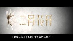 (风迷原创)盗墓戏子张艺兴#老九门番外#