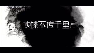 老九门番外之《二月花开》终版预告,二爷拼死也要保护的是什么?