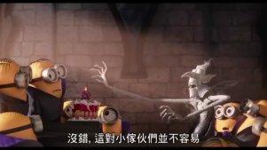 【小黄人】可爱电影广告-起源篇-9月13日 欢乐上映