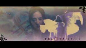 胡歌刘亦菲《三生三世十里桃花》--MV