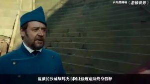 木鱼微剧场:几分钟看完《悲惨世界》