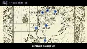 电影《爵迹》曝科普视频 教你三分钟撸懂爵迹世界