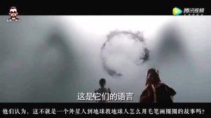 3分钟看完2017第一科幻电影《降临》