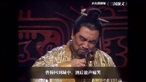 木鱼微剧场:几分钟看完《三国演义》(Part 6)三气周瑜