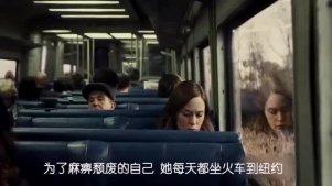 三分钟带你看完惊悚片《火车上的女孩》忠诚背后就是可怕的欲望