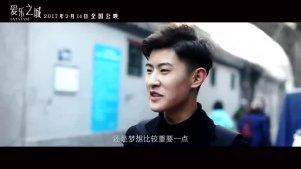 《爱乐之城》爆病毒视频 2月14日全国公映