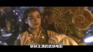 24年前,张国荣,林青霞忘情演绎《白发魔女传》