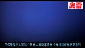 奥雷:道士大战吸血鬼 林正英系列之《一眉道人》讲解