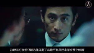 韩国的《流感》依然那么震撼,在揭露人性上已经做到丧心病狂!