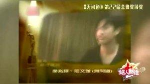 《无间道》陈冠希被问娱乐圈里谁比他帅,他说了两个名字