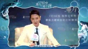 《那片星空那片海》开播倒计时:冯绍峰化身鲛人王子为你承包海洋