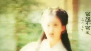 刘亦菲小龙女纯颜剪辑 可念不可说
